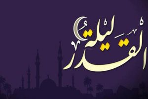 اعمال ليلة القدر وادعية العشر الاواخر من رمضان