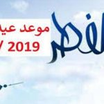 موعد صلاة عيد الفطر 1440 في السعودية وموعد عيد الفطر المبارك