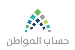 موعد نزول حساب المواطن لشهر مايو 2020 والشروط المطلوبة لصرف الدفعة ال 18