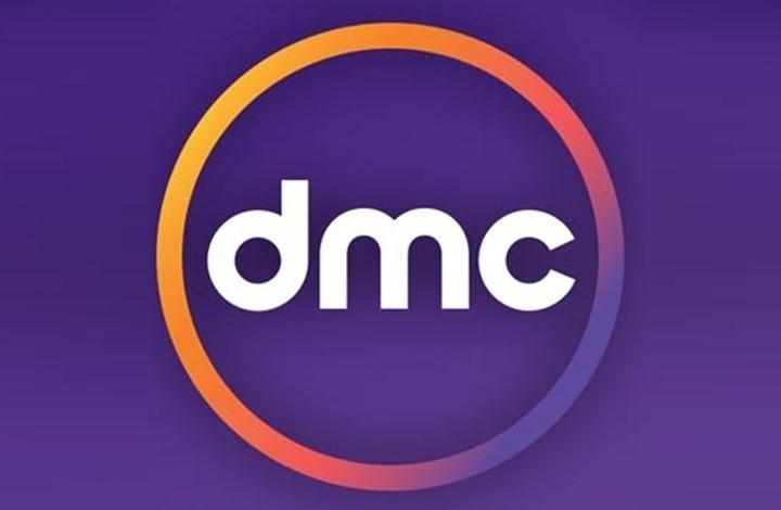 اضبط تردد قناة dmc الجديد2020 على النايل سات وتابع أهم البرامج الرمضانية