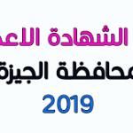 ترقب نتيجة الشهادة الإعدادية محافظة الجيزة 2019 بالأسم ورقم الجلوس