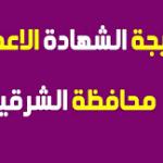 نتيجة الشهادة الاعدادية الشرقية 2019 الترم الثاني بالاسم ورقم الجلوس عبر البوابة الإلكترونية