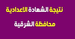نتيجة الشهادة الاعدادية الشرقية 2020 الترم الثاني بالاسم ورقم الجلوس عبر البوابة الإلكترونية