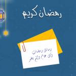 رسائل تهنئة رمضان بالاسم 2019// أجدد رسائل التهاني