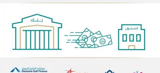 شرح مبسط لـ آلية دعم القرض العقاري لأصحاب الدخل اكثر من 14 الف ريال