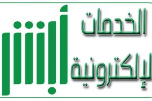 خطوات الاستعلام عن التأمين الصحي في السعودية للمقيمين