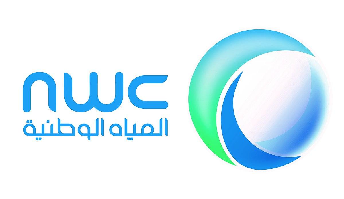 رابط الإستعلام عن فاتورة المياة في السعودية برقم الحساب