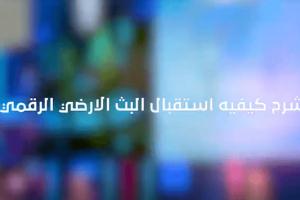 طريقة استقبال البث الارضي الرقمي وتردد قناة تايم سبورت الارضي لمشاهدة بطولة كاس الامم الافريقية
