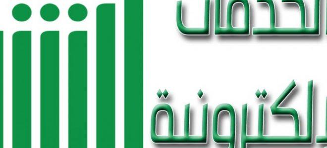 تاريخ انتهاء الاقامة والاستعلام عن صلاحيتها من خلال موقع ابشر