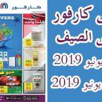 عروض كارفور مصر يونيو 2019 وتخفيضات كبيرة على اسعار الأجهزة الكهربائية