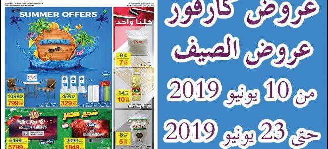 عروض كارفور مصر يونيو 2020 وتخفيضات كبيرة على اسعار الأجهزة الكهربائية