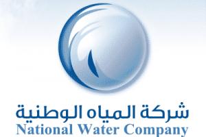 الاستعلام عن فاتورة المياه الوطنية الكترونيا