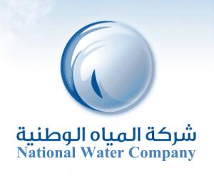 فاتورة المياه الوطنية