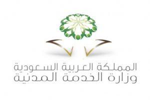 موعد اجازة عيد الاضحى 1441 الخدمة المدنية في السعودية – موعد اجازة الحج 1441