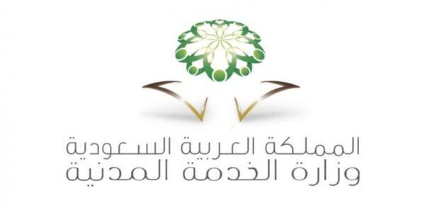 موعد اجازة عيد الاضحى 1440 الخدمة المدنية في السعودية – موعد اجازة الحج 1440