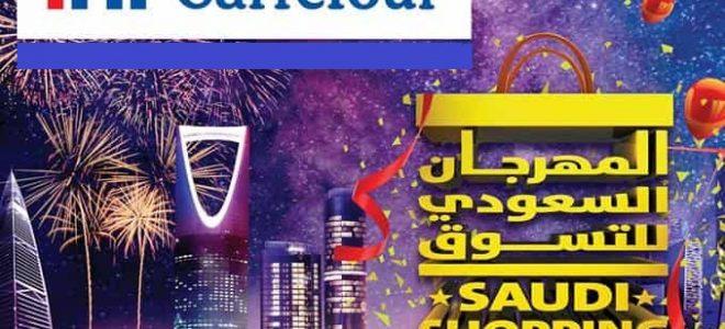احدث عروض كارفور السعودية يوليو الجاري 2019
