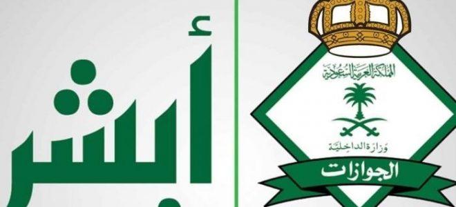 الاستعلام عن صلاحية الإقامة السعودية برقم الهوية أبشر الجوازات