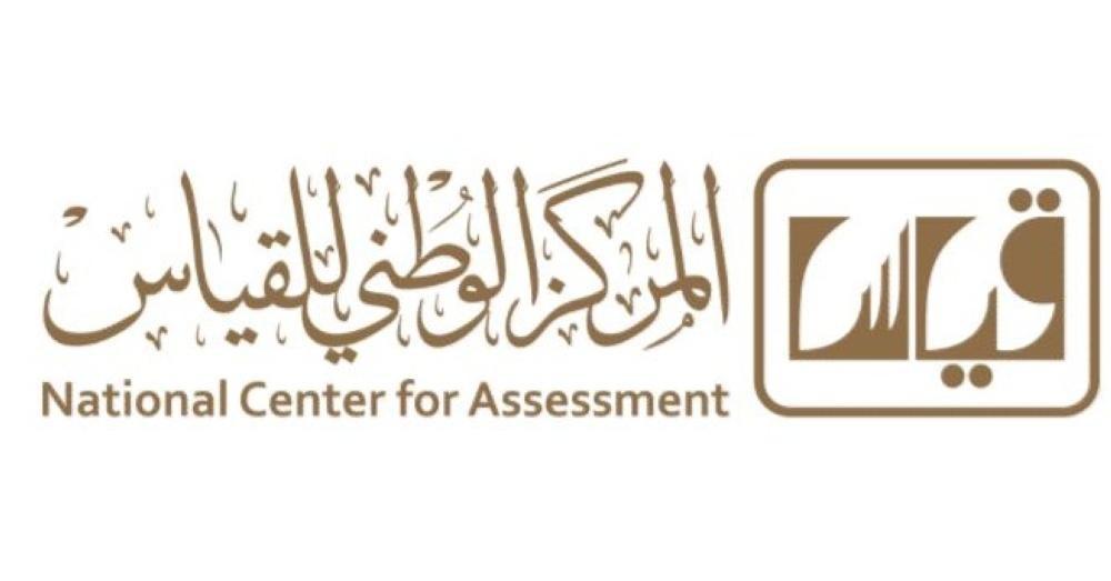 طريقة التسجيل في قياس المعلمين 1441 وموعد التقديم على اختبارات المعلمين