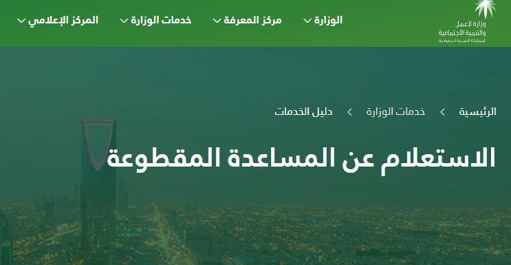 موعد صرف المساعدة المقطوعة لشهر محرم 1441 وزارة العمل والتنمية السعودية وأهم شروط الاستحقاق