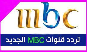استقبل تردد قناة أم بي سي الجديد 2020 واستمتع بأفضل قناة منوعات بالعالم العربي