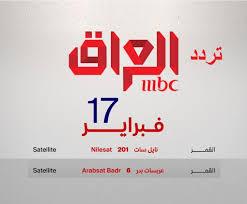 تردد قناة MBC العراق على جميع الأقمار الصناعية لعام 1441ه وأهم البرامج العارضة لها