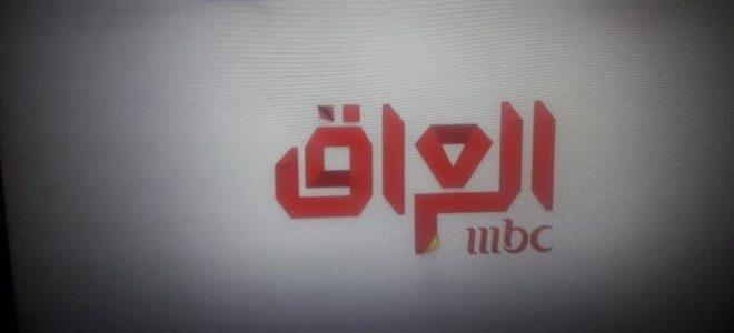 تردد قناة ام بي سي العراق على Nilesat لمتابعة مسلسل كوميدي شاهد الآن أقوى البرامج على MBC العراقية