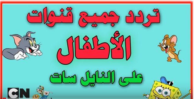 """ترددات قنوات الاطفال الجديدة وتردد قناة cn arabic شبكة الكارتون العربية الجديدة """"أكتوبر 2020"""