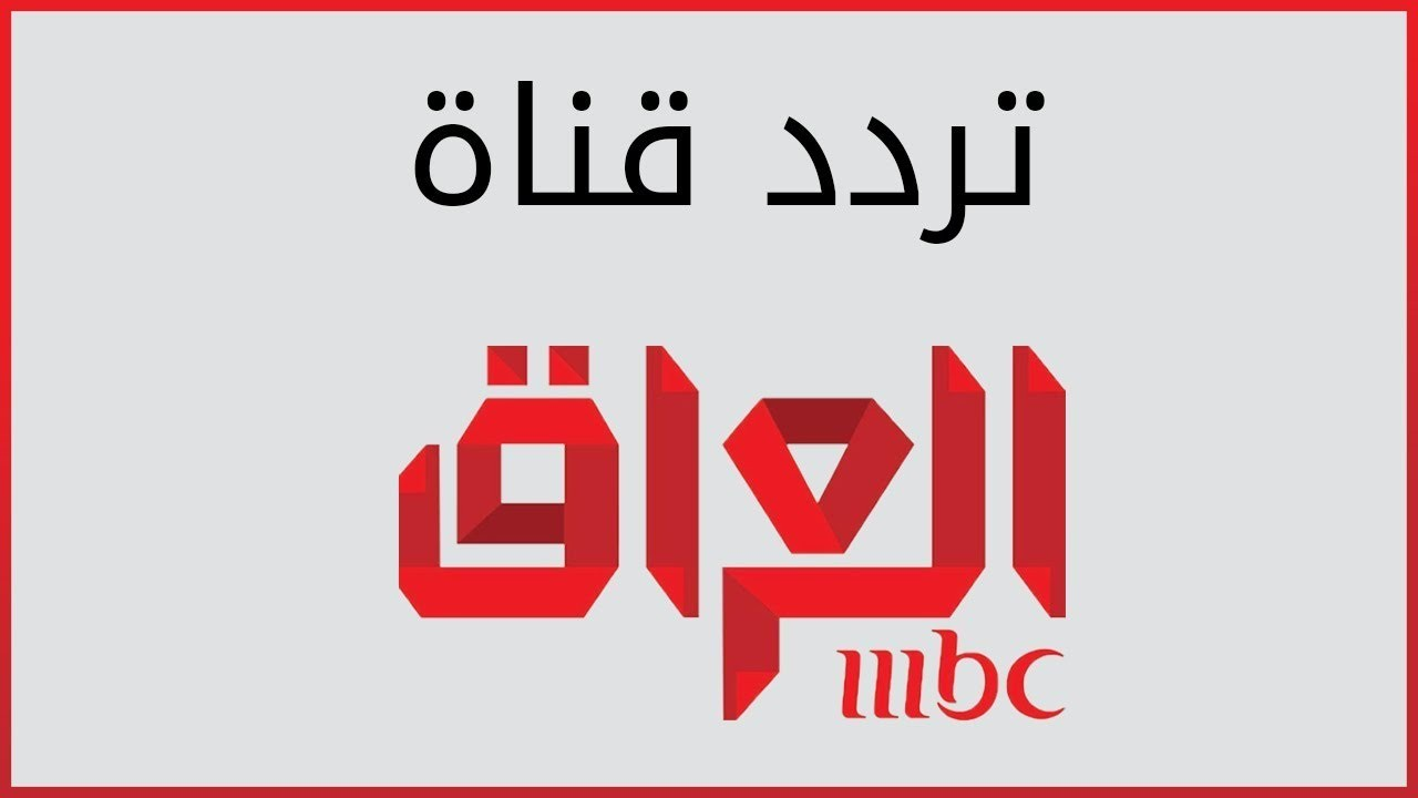 تردد قناة mbc العراق 2020 على نايل سات وعرب سات / اجدد تردد قنوات mbc 2020
