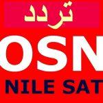 تردد قناة osn الجديد على النايل سات 2019