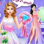العاب تلبيس بنات ومكياج ومواصفات ومميزات لعبة تلبيس الاميرات
