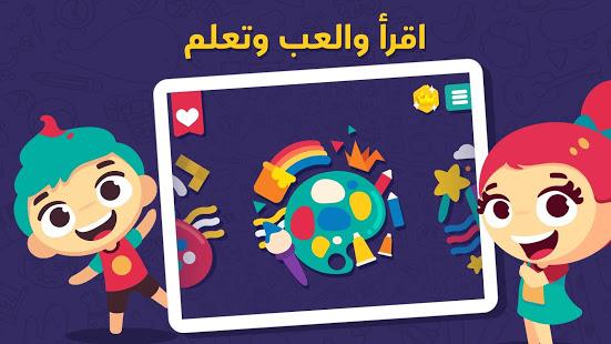 أحدث العاب الأطفال التعليمية2021 للتحميل المُباشر مجاناً العاب بدون تحميل مع الاصدقاء