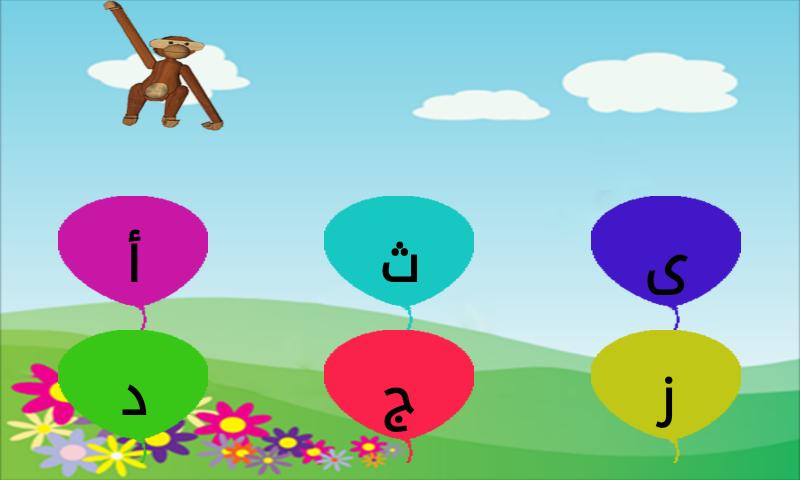 أحدث تطبيقات العاب وقصص أطفال2021 للتحميل المباشر مجاناً العاب اطفال جديده