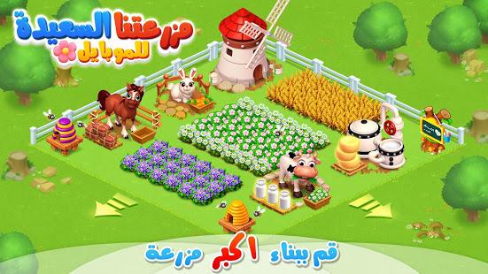 أحدث العاب المزارع السعيدة 2021 للتحميل المُباشر مجاناً العاب اطفال