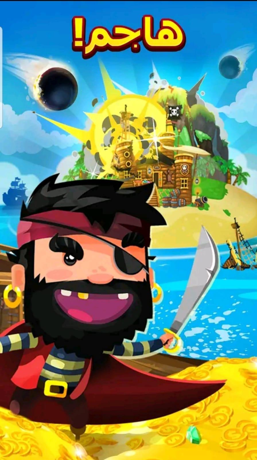 ألعاب أون لاين الممتعة والتحدي الشيق لعبة Pirate King حملها الآن مجانًا