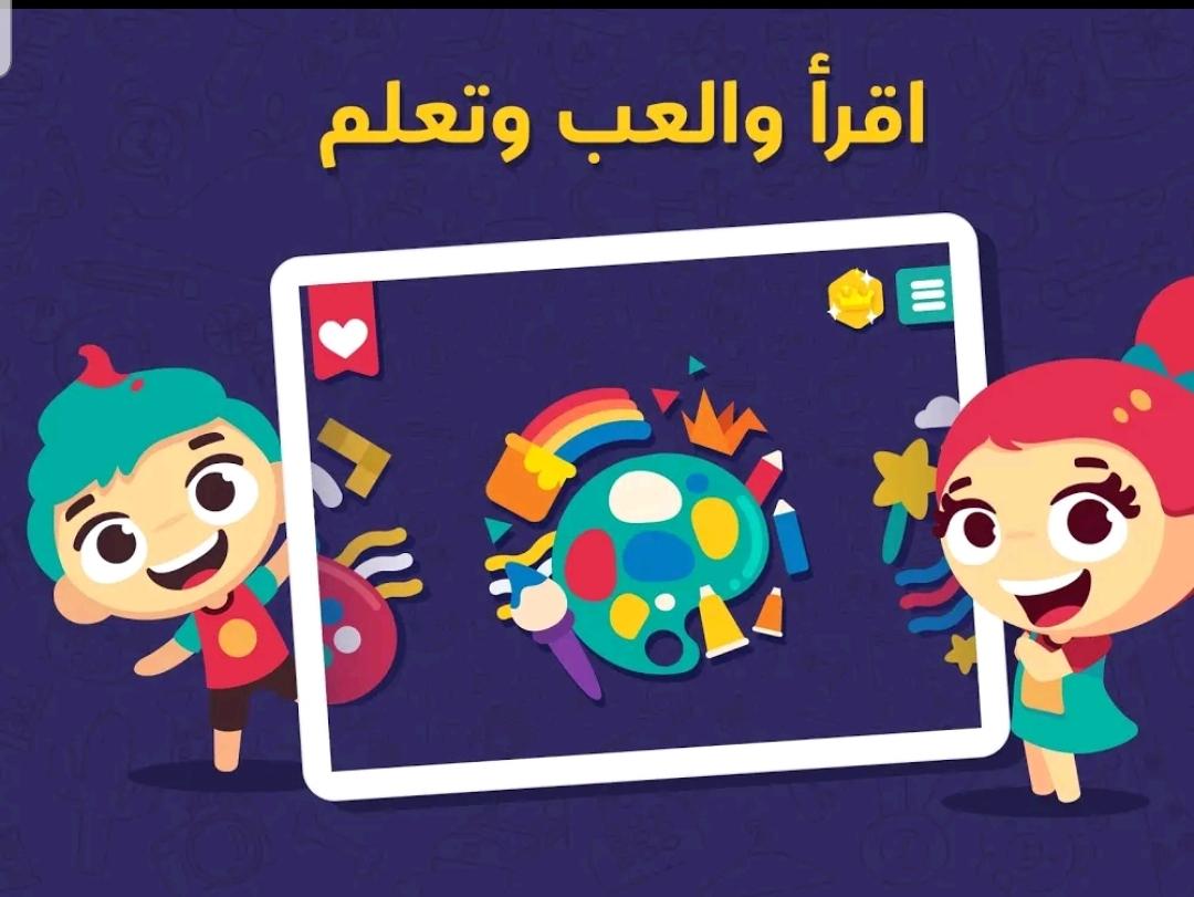 """موقع ألعابي وتحميل لعبة قصص وألعاب أطفال عربية """" الممتعة للأطفال العاب أون"""