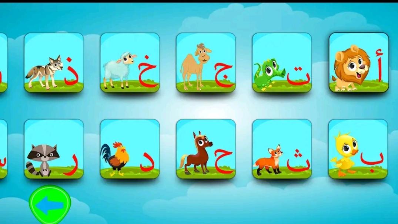 """تحميل ألعاب أطفال """" تعليم الحروف بالعربى للأطفال Arabic Alphabe"""" العاب جديده"""
