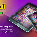 العا ب ما هر والعاب بنات العاب طبخ المميزة حملها الآن مجانًا جديدة 2020