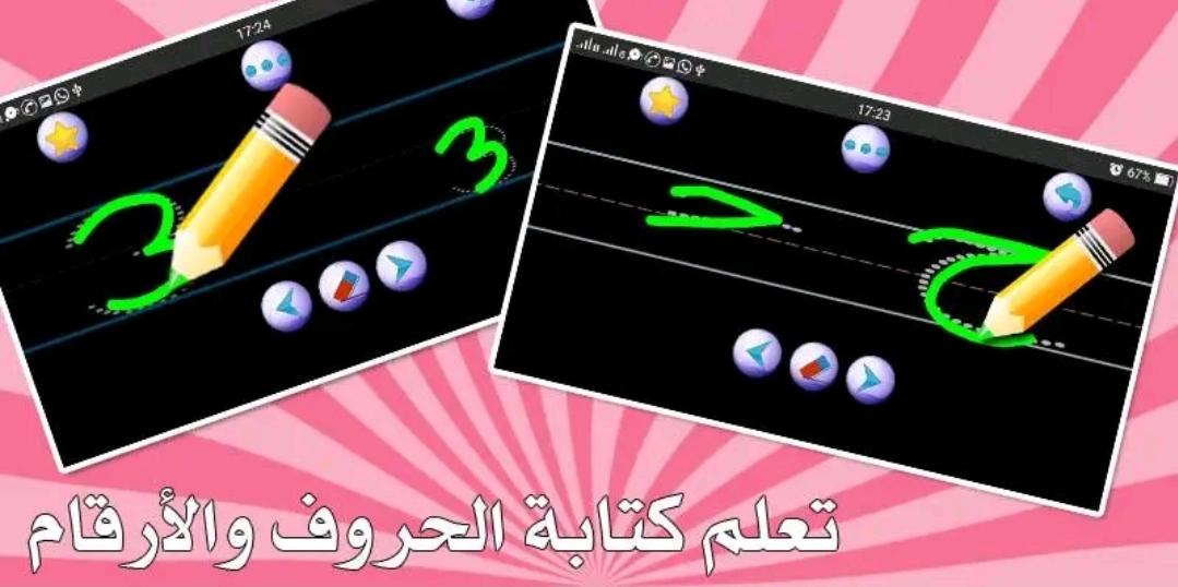 """لعب أطفال جديدة ولعبة """" تعليم اللغة العربية للأطفال 2020 """" الجديدة جربها الان العاب اطفال جديده"""