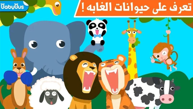 """تحميل ألعاب أطفال ولعبة """"حديقة الحيوانات """" الجديدة 2021  حمله الان مجانًا العاب أون لاين"""