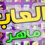 لعبة ماهر جديدة ومتنوعة اون لاين للأولاد والبنات 2020