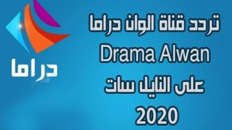 استقبل تردد قناة دراما الوان الجديد Drama Alwan 2020 على قمر النايل سات