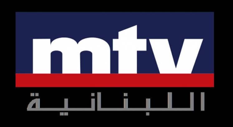 استقبل تردد قناة ام تي في الجديد MTV 2020 على النايل سات