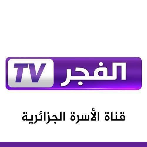 تردد قناة الفجر الجزائرية الجديدة ELFAJER.DZ.TV 2020 على النايل سات