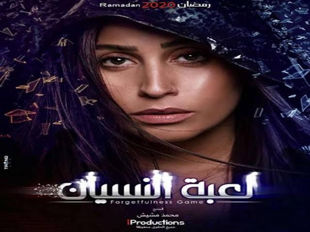 تردد قناة MBC مصر 2020 الجديد شاهد الحلقة 10 من مسلسل لعبة النسيان