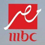 استقبل تردد قناة ام بي سي مصر Mbc masr 2020 على القمر الصناعي النايل سات لمتابعة افضل البرامج والمسلسلات