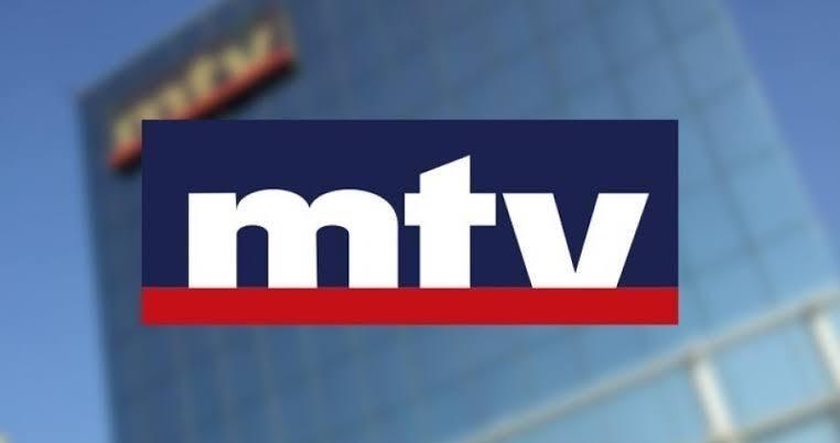 اضبط تردد قناة ام تي في اللبنانية  mtv Lebanon 2020 على النايل سات لمتابعة افضل البرامج