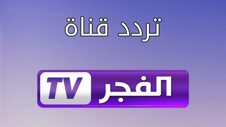 اضبط تردد قناة الفجر الجزائريةFager 2020  على النايل سات لمتابعة مسلسلات التركية