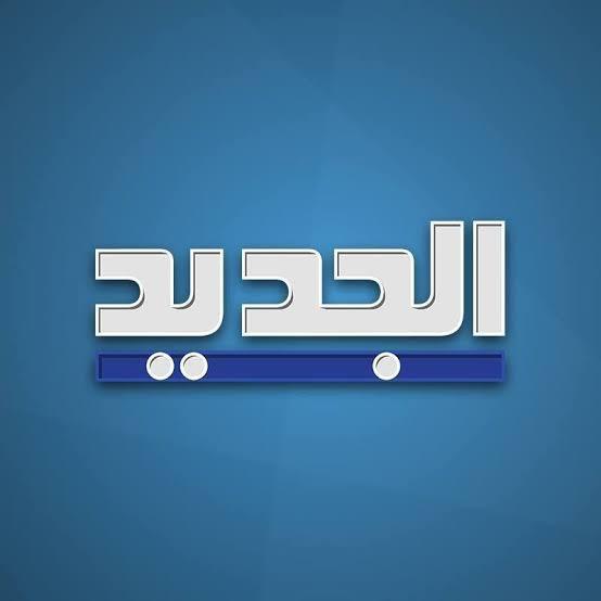 اعرف تردد قناة الجديد اللبنانية على القمر الصناعي النايل سات وعرب سات لمتابعة افضل البرامج