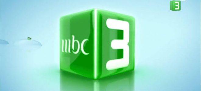 تردد قناة إم بي سي ثري الجديد MBC3  2020عبر النايل سات