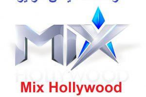 اعرف تردد قناة ميكس هوليود 2020 Hollywood Mix على القمر الصناعي النايل سات لمتابعة افضل الافلام